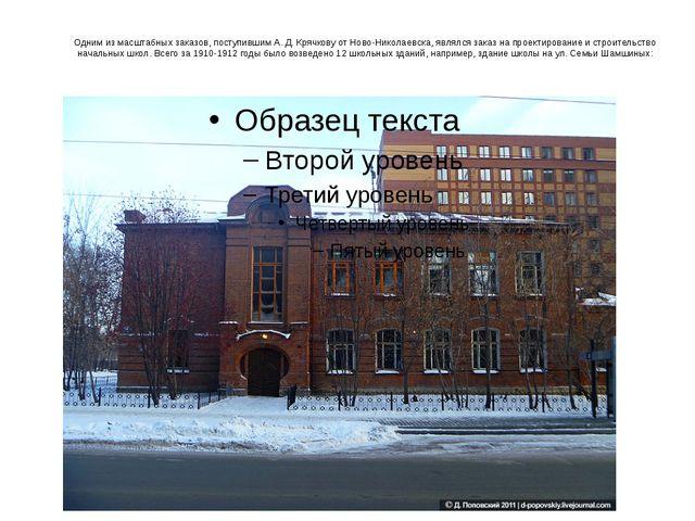 Одним из масштабных заказов, поступившим А. Д. Крячкову от Ново-Николаевска,...
