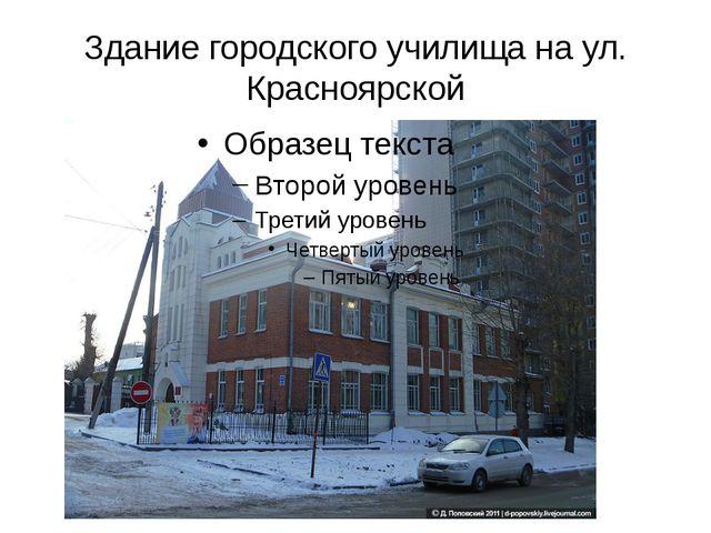 Здание городского училища на ул. Красноярской