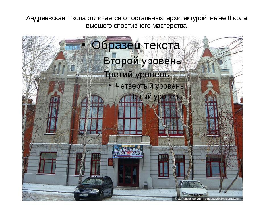 Андреевская школа отличается от остальных архитектурой: ныне Школа высшего сп...
