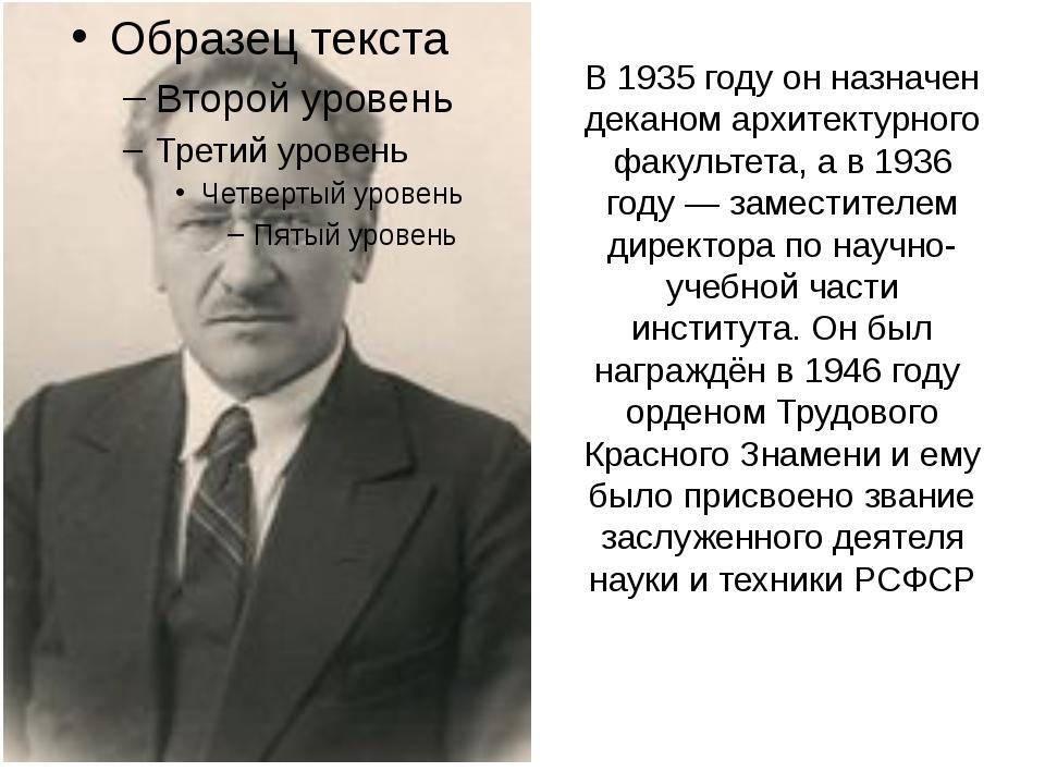 В 1935 году он назначен деканом архитектурного факультета, а в 1936 году — за...