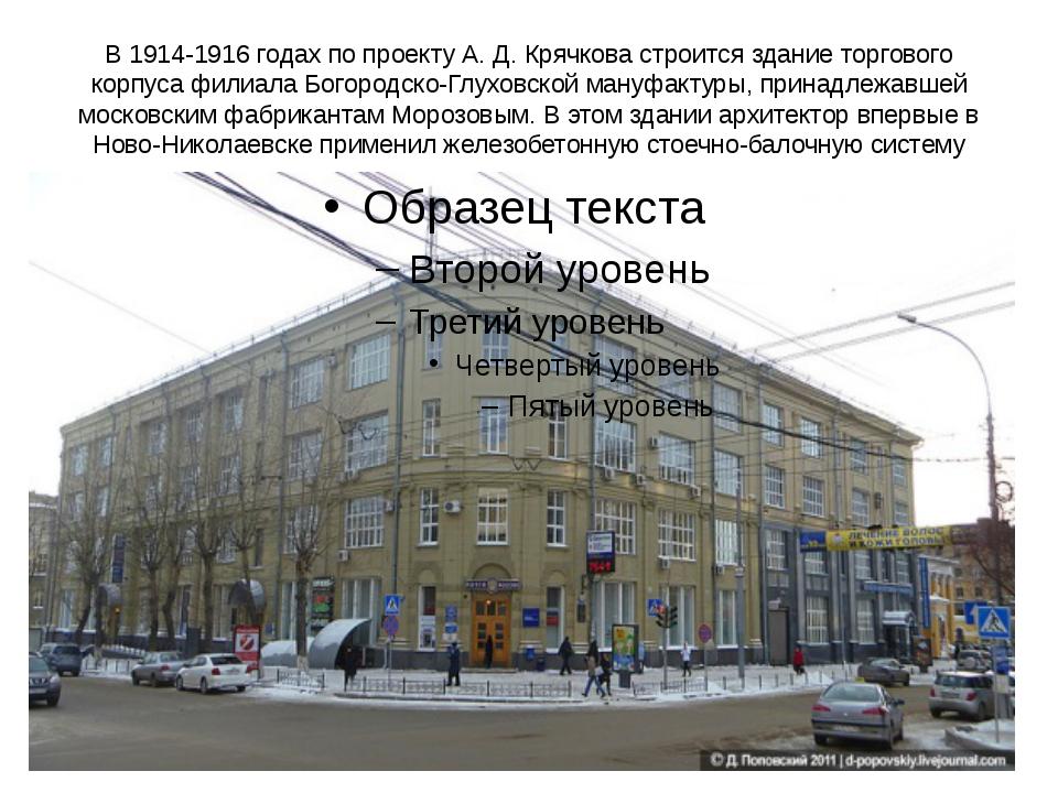 В 1914-1916 годах по проекту А. Д. Крячкова строится здание торгового корпуса...