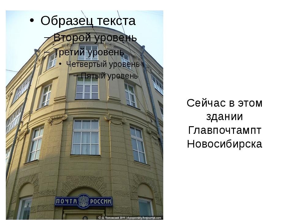 Сейчас в этом здании Главпочтампт Новосибирска