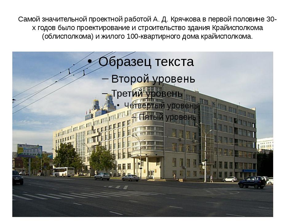 Самой значительной проектной работой А. Д. Крячкова в первой половине 30-х го...
