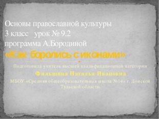Подготовила учитель высшей квалификационной категории Фильшина Наталья Иванов