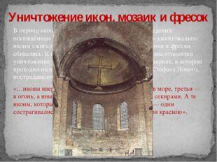 В период иконоборчества художественные произведения, посвящённые христианской