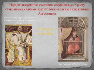 Св. Августин. Фреска капеллы Санкта-Санкторум в Латерано. VI в. Нередко вчера