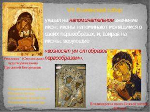 VII Вселенский собор указал нанапоминательное значение икон: иконы напомин