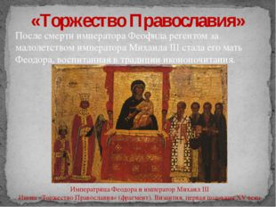 После смерти императора Феофила регентом за малолетством императора Михаила I