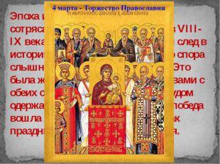 Эпоха иконоборческих споров, сотрясавших христианский мир в VIII-IX веках, ос
