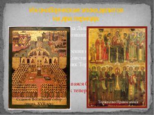 с 726 по 787 г. (от указа Льва Исавра до VII Вселенского собора, созванного