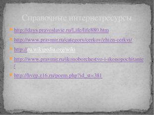 http://days.pravoslavie.ru/Life/life880.htm http://www.pravmir.ru/category/ce