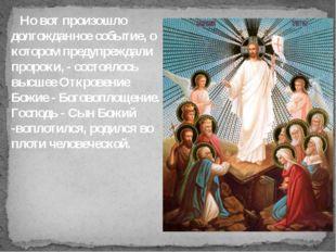 Но вот произошло долгожданное событие, о котором предупреждали пророки, - сос