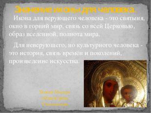 Икона для верующего человека - это святыня, окно в горний мир, связь со всей