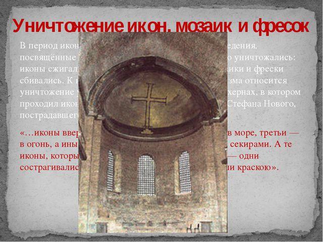 В период иконоборчества художественные произведения, посвящённые христианской...