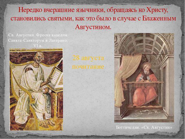 Св. Августин. Фреска капеллы Санкта-Санкторум в Латерано. VI в. Нередко вчера...