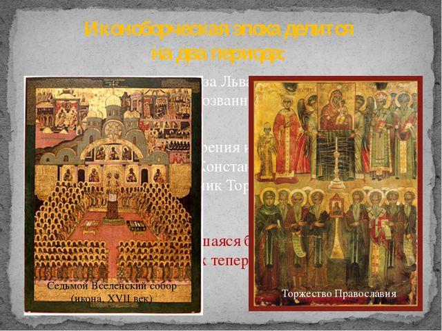 с 726 по 787 г. (от указа Льва Исавра до VII Вселенского собора, созванного...
