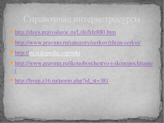 http://days.pravoslavie.ru/Life/life880.htm http://www.pravmir.ru/category/ce...