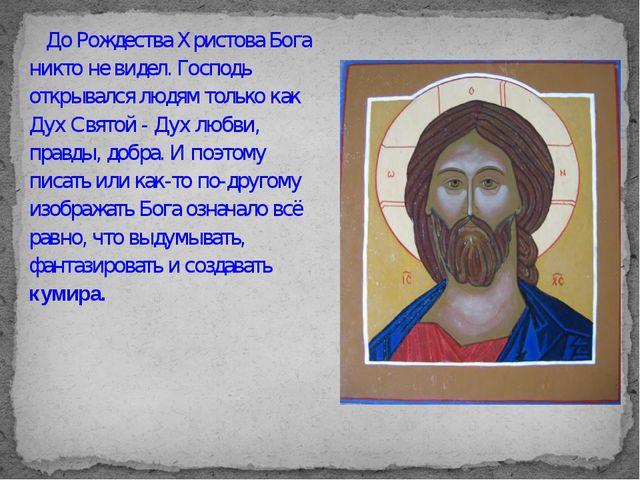 До Рождества Христова Бога никто не видел. Господь открывался людям только ка...
