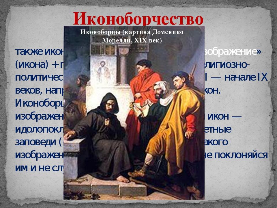 Иконобо́рчество(греч.εἰκονομαχία; такжеиконоклазм— отгреч.εἰκόνα— изоб...