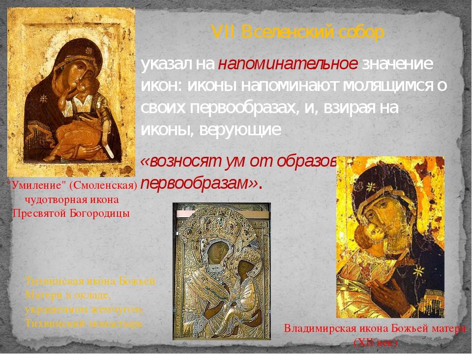VII Вселенский собор указал нанапоминательное значение икон: иконы напомин...