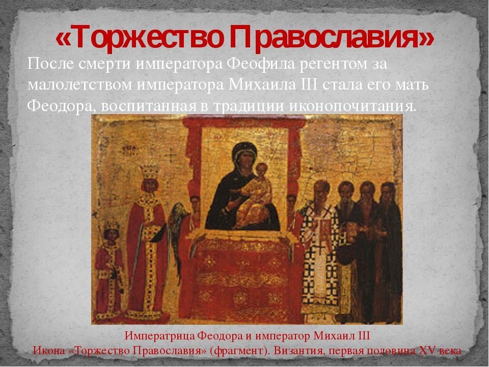 После смерти императора Феофила регентом за малолетством императора Михаила I...