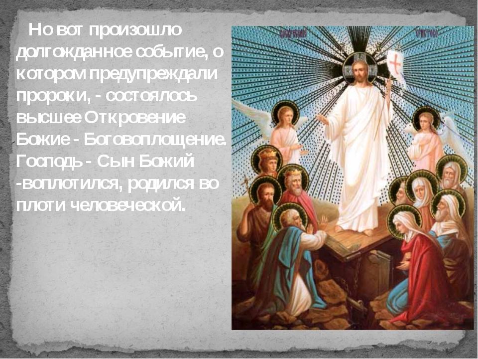 Но вот произошло долгожданное событие, о котором предупреждали пророки, - сос...