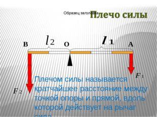 О А В Плечом силы называется кратчайшее расстояние между точкой опоры и прямо