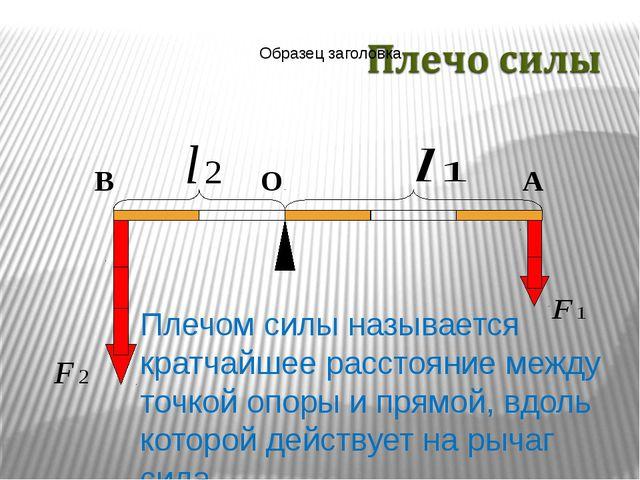 О А В Плечом силы называется кратчайшее расстояние между точкой опоры и прямо...