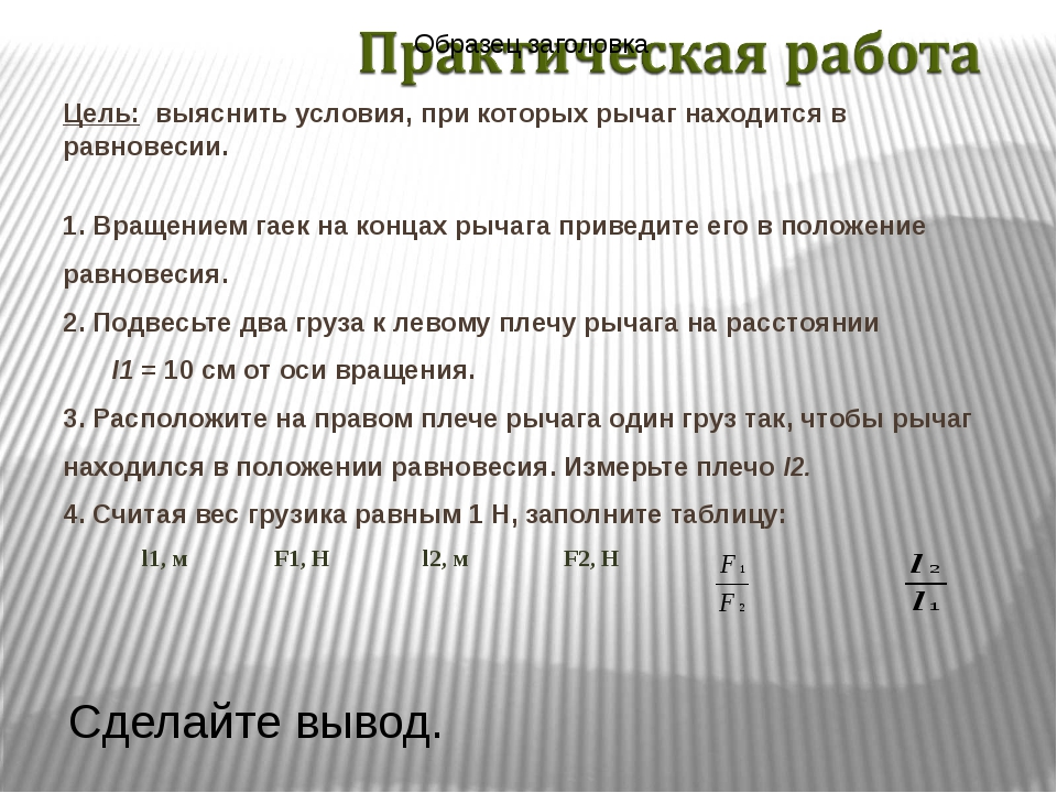 Цель: выяснить условия, при которых рычаг находится в равновесии. 1. Вращение...