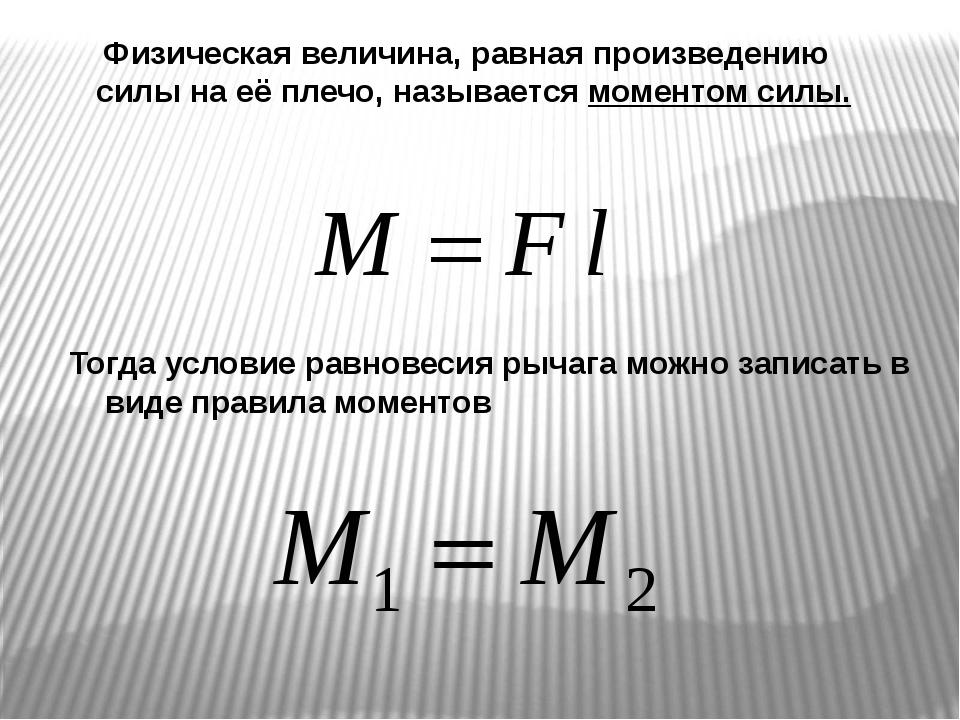 Тогда условие равновесия рычага можно записать в виде правила моментов Физиче...