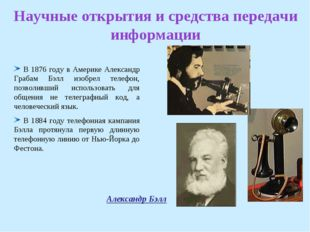 Научные открытия и средства передачи информации В 1876 году в Америке Алексан