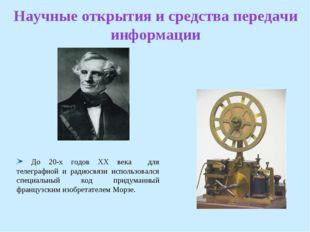 Научные открытия и средства передачи информации До 20-х годов XX века для тел