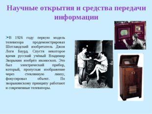 Научные открытия и средства передачи информации В 1926 году первую модель тел