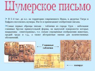 В 5–4 тыс. до н.э. на территории современного Ирака, в двуречье Тигра и Евфр