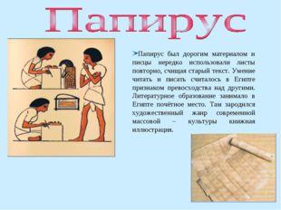 Папирус был дорогим материалом и писцы нередко использовали листы повторно, с