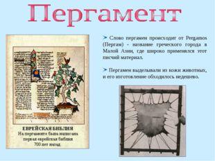 Слово пергамен происходит от Pergamos (Пергам) - название греческого города