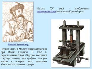 Начало XV века - изобретение книгопечатания Иоганнсом Гуттенбергом Первые кни