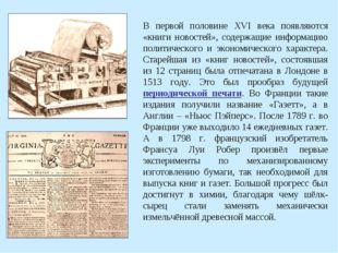 В первой половине XVI века появляются «книги новостей», содержащие информацию