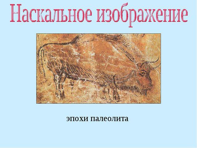 эпохи палеолита