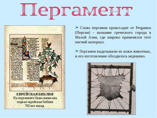 Слово пергамен происходит от Pergamos (Пергам) - название греческого города...