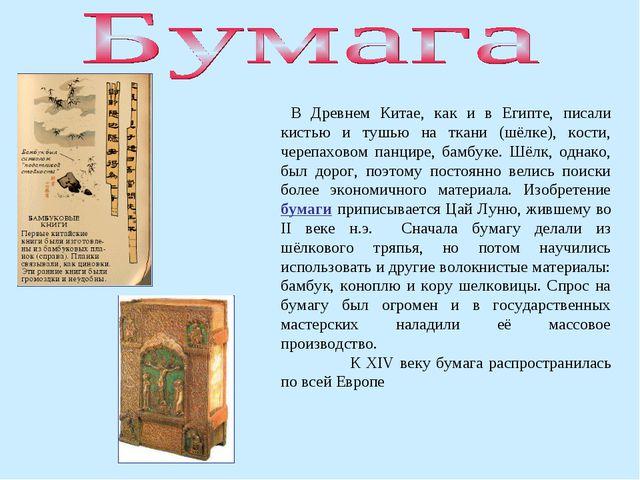 В Древнем Китае, как и в Египте, писали кистью и тушью на ткани (шёлке), кос...