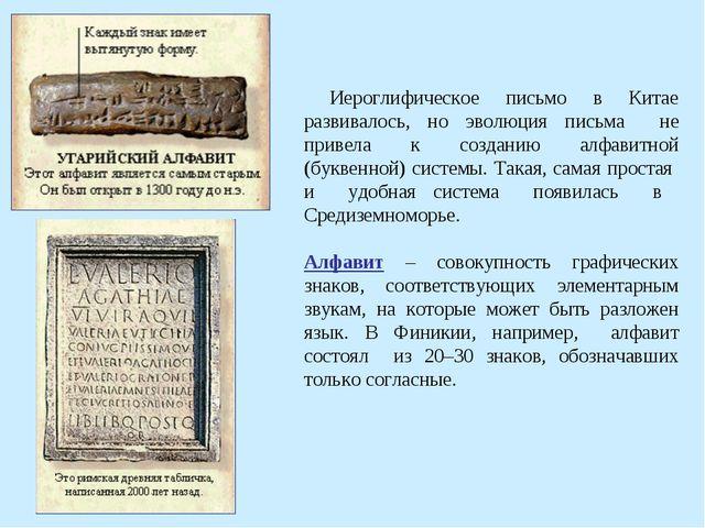 Иероглифическое письмо в Китае развивалось, но эволюция письма не привела к...