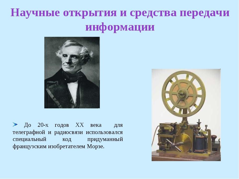 Научные открытия и средства передачи информации До 20-х годов XX века для тел...