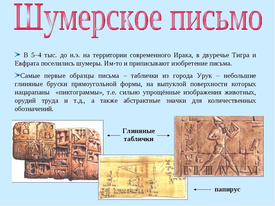 В 5–4 тыс. до н.э. на территории современного Ирака, в двуречье Тигра и Евфр...