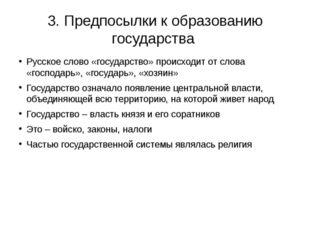 3. Предпосылки к образованию государства Русское слово «государство» происход