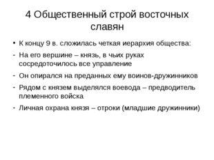 4 Общественный строй восточных славян К концу 9 в. сложилась четкая иерархия