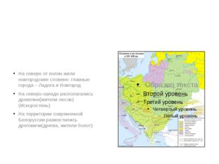 На севере от полян жили новгородские словене: главные города – Ладога и Новг