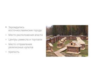 Зарождались восточнославянские города: Место расположения власти Центры реме
