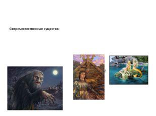 Сверхъестественные существа: Упыри Берегини Русалки