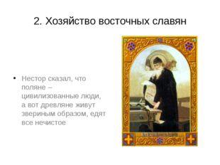 2. Хозяйство восточных славян Нестор сказал, что поляне – цивилизованные люди